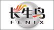 Fenix/长生鸟