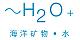 H2O/水芝澳