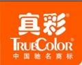 Truecolor/真彩