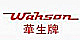 Wahson/华生